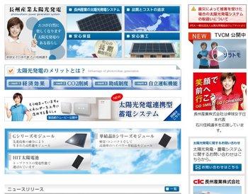 長州産業.jpg